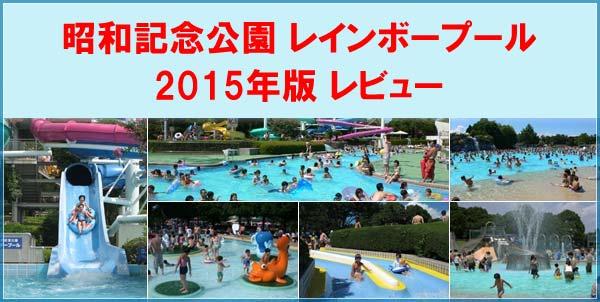 2015年も国営昭和記念公園のレインボープールに!割引チケット情報も。