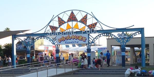 国営海の中道海浜公園サンシャインプール・西鉄バス・割引チケット情報も・2016年追記あり