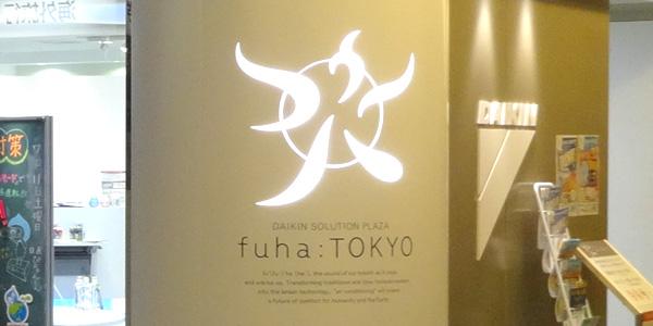 ダイキン ソリューションプラザ「フーハ東京」