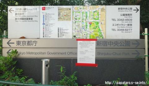 20150711_新宿区立新宿中央公園_map03