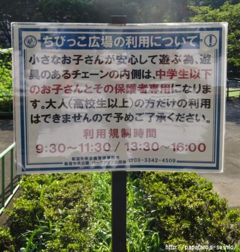 20150711_新宿区立新宿中央公園_map20