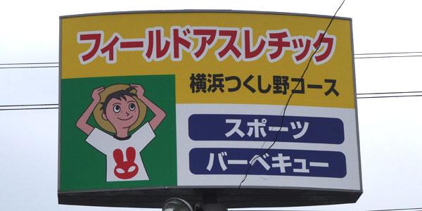 フィールドアスレチック横浜つくし野は1日遊べる!・駐車場は無料・おススメアクセス方法も