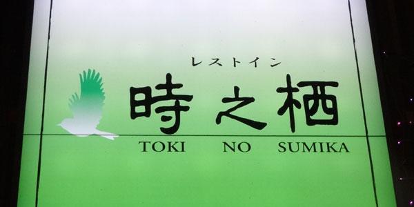 足柄SA(サービスエリア)のレストイン時之栖・足柄金時湯は東京に一番近いSAの温泉