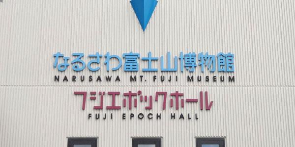 「道の駅なるさわ」にある「なるさわ富士山博物館」