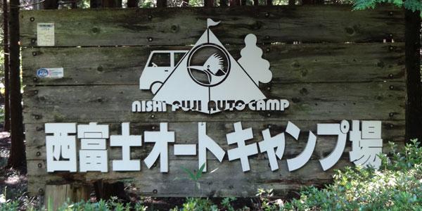 西富士オートキャンプ場は夏にはカブトムシが採れる?実態を詳細レポート