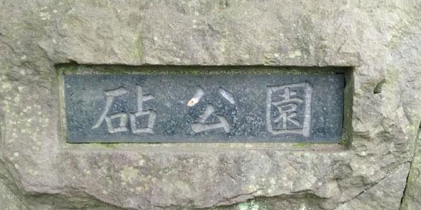 砧公園(きぬた公園)でカブトムシをとる・東名高速用賀ICの近くの公園