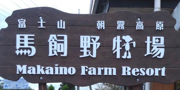 まかいの牧場は富士山西麓にある動物と触れ合い食事も美味しい1日遊べるレジャースポット