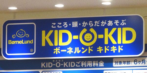ボーネルンドあそびのせかい・キドキドMARK ISみなとみらい店は冬でも雨でも遊べる横浜の屋内レジャー施設