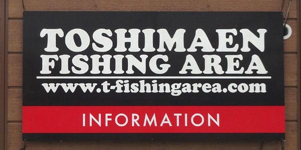 としまえんフィッシングエリアの釣り堀で手ぶらでニジマスを釣って焼き場で食べよう
