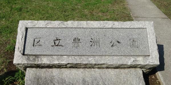 ららぽーと豊洲とガスの科学館に隣接する江東区立豊洲公園&都立春海橋公園