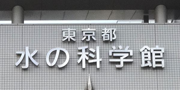 東京都水の科学館は水道局が提供するミュージアム・駐車場情報も