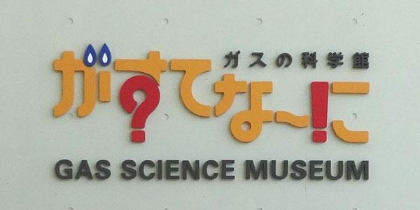ガスの科学館・がすてな~には豊洲にある東京ガスのミュージアム。駐車場情報も。