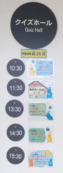 05_ガスの科学館・がすてな~には豊洲にある東京ガスのミュージアム。駐車場情報も。