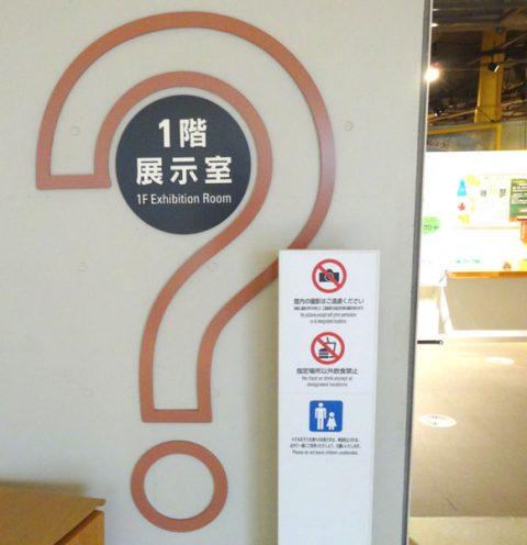 06_ガスの科学館・がすてな~には豊洲にある東京ガスのミュージアム。駐車場情報も。