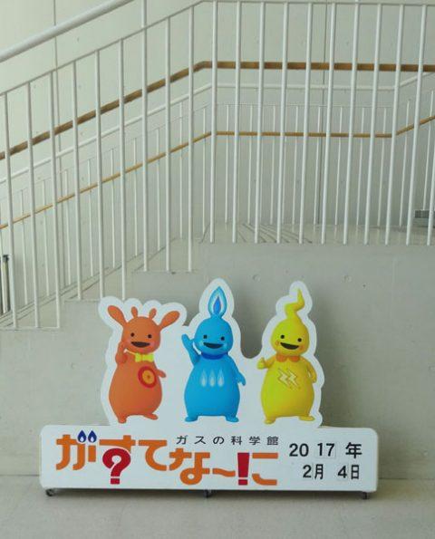 07_ガスの科学館・がすてな~には豊洲にある東京ガスのミュージアム。駐車場情報も。