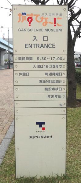 11_ガスの科学館・がすてな~には豊洲にある東京ガスのミュージアム。駐車場情報も。