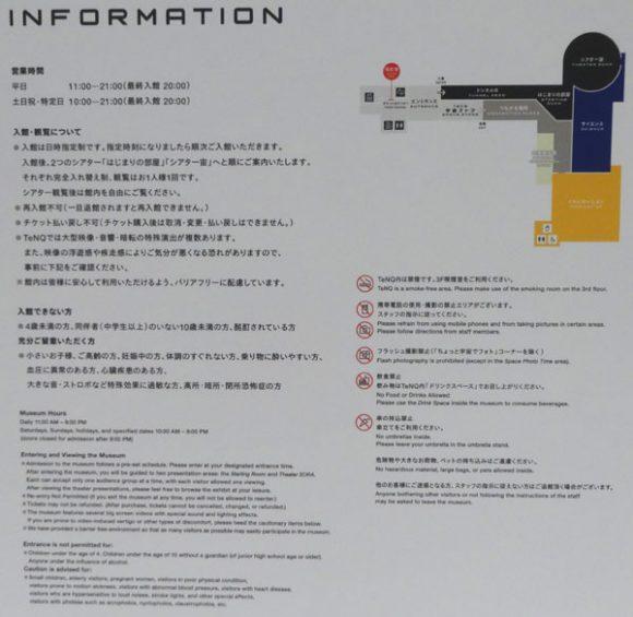 06_東京ドームシティ・宇宙ミュージアム TeNQ(テンキュー)