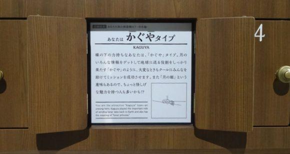 21_東京ドームシティ・宇宙ミュージアム TeNQ(テンキュー)