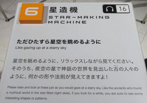 22_東京ドームシティ・宇宙ミュージアム TeNQ(テンキュー)