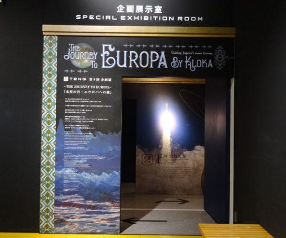 34_東京ドームシティ・宇宙ミュージアム TeNQ(テンキュー)