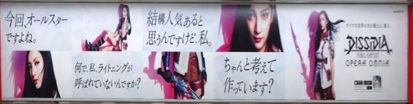 03_メトロプロムナード(新宿駅北口東西自由通路)交通広告・ファイナルファンタジー