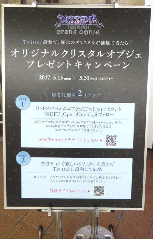08_メトロプロムナード(新宿駅北口東西自由通路)交通広告・ファイナルファンタジー