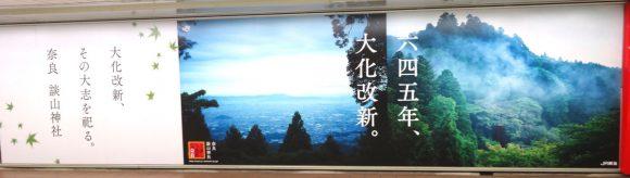 51_メトロプロムナード(新宿駅北口東西自由通路)交通広告・うましうるわし奈良談山神社