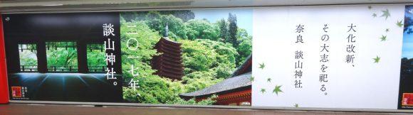 52_メトロプロムナード(新宿駅北口東西自由通路)交通広告・うましうるわし奈良談山神社
