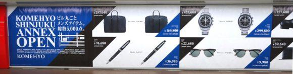 02_コメ兵新宿店 ANNEXの 2017年5月19日新規オープン