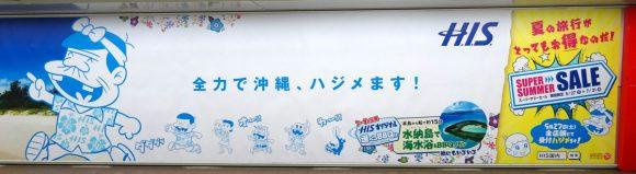 03_HISのサマーセール・沖縄・バカボン