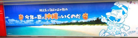 04_HISのサマーセール・沖縄・バカボン