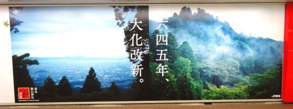 07_JR東海・うましうるわし奈良「奈良談山神社」