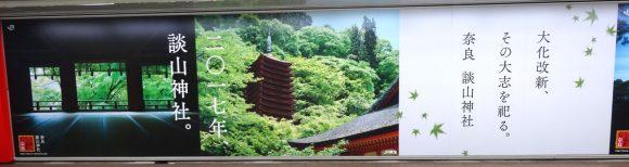 08_JR東海・うましうるわし奈良「奈良談山神社」