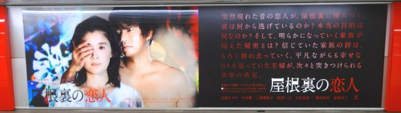 03_フジテレビのオトナの土ドラ「屋根裏の恋人」