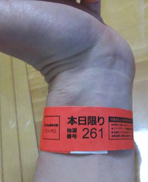 任天堂スイッチのビックカメラ店頭抽選販売は無理ゲー。当選倍率20倍超!!