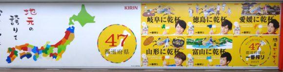 02_キリンビールの「2017年 47都道府県の一番搾り」