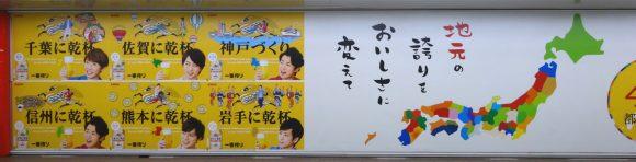 03_キリンビールの「2017年 47都道府県の一番搾り」