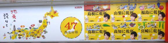 04_キリンビールの「2017年 47都道府県の一番搾り」