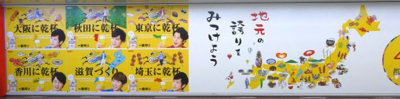 05_キリンビールの「2017年 47都道府県の一番搾り」