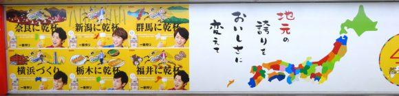 07_キリンビールの「2017年 47都道府県の一番搾り」
