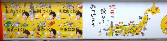 09_キリンビールの「2017年 47都道府県の一番搾り」