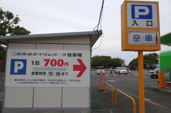 54_京急油壷マリンパークに行くのは京急のみさきまぐろきっぷがお勧め