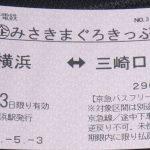 01_みさきまぐろきっぷは三崎口、三崎港、城ケ島、油壷マリンパークに行くときに最適