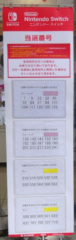 05_ビックカメラの任天堂スイッチ抽選販売の当選確率を2倍にする方法!&6月10日の当選倍率発表!
