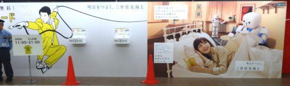 06_三井住友海上の「バッテリーチャージボード」
