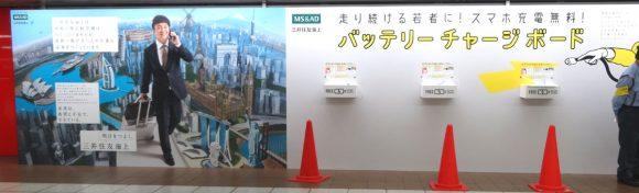 07_三井住友海上の「バッテリーチャージボード」