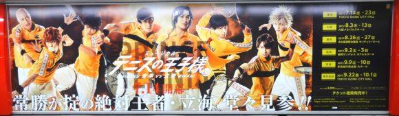 09_ミュージカル「テニスの王子様 3rd」7月14日開幕