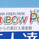 レインボープール(昭和記念公園内)2017年版情報のまとめ・駐車場詳細情報も