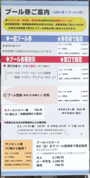昭和記念公園のレインボープールの料金表