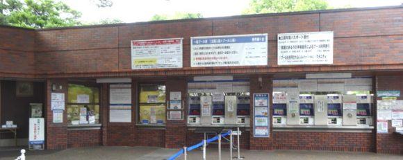 昭和記念公園のレインボープールの西立川口の券売機
